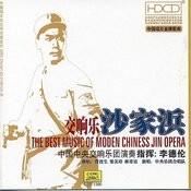 The Best Music Of Modern Peking Opera Songs