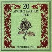 20 Luchshikh Blatnykh Pesen. Chernyi Voron Songs