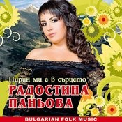 Pirin MI E V Surtzeto Songs