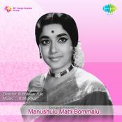 Saraswathi Namastubyam Song