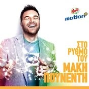 Mr Perfect (Playmen Remix 2012) Song