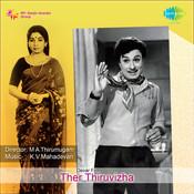 Ther Thiruvizha Songs