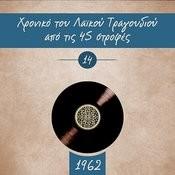 Χρονικό Του Λαϊκού Τραγουδιού Από Τις 45 Στροφές, 1962, Volume 14 Songs