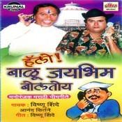 Hello Balu Mi Jaybhim Boltoy Songs