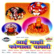 Aai Mazhi Konala Pavli Songs