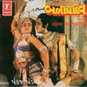 Baliya Dev Songs
