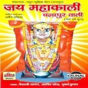 Jay Mahakali Chandrapur Wali Songs