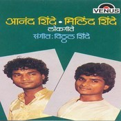 Anand Shinde-Milind Shinde Songs