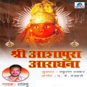 Shri Ashapura Aaradhana- A Song