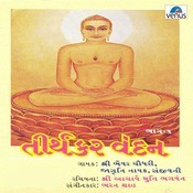 Tirthankar Vandan- Gujarati- Vol- 1 Songs