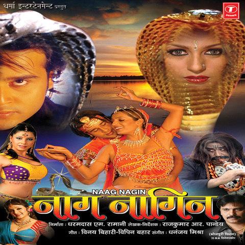 Bhojpuri Film Khesari Lal Ke Nagin Wala - ▷ ▷ PowerMall