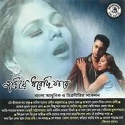 Joriye Dhorechhi Jare Songs