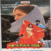 Attha Nee Koduku Jagratha Songs