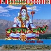 Bumbum Bhole Songs