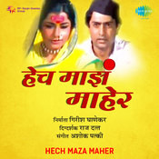 Hech Maza Maher Songs