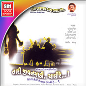 Meva Male Ke Na Male MP3 Song Download- Tari Jivangadi Chali