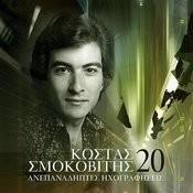 Kostas Smokovitis - 20 Anepanaliptes Ihografisis Songs