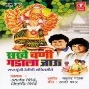 Sakhe Chani Gadala Jaau Songs