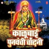 Kalubai Punvanchi Chandni Songs