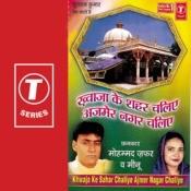 Khwaza Ke Shahar Chaliye Ajmer Nagar Chaliye Song