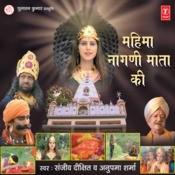 Mahima Nagni Mata Ki Songs