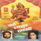 Nache Runjhun Ganpati Songs