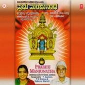 Prabhu Manjunatha Songs
