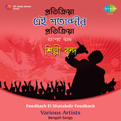 Feedback Ei Shatabdir Feedback Songs