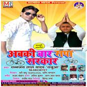 Abaki Banaiha Sapa Sarkar Song