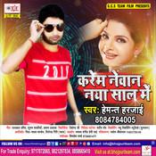 Aaj Hamke Karaida Newan Song