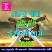 Thakor Mara Shikari Ferve To Lage Jabra Songs
