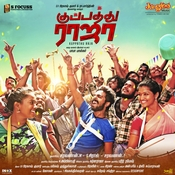 Kuppathu Raja Songs