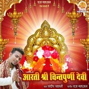 Aarti Shri Chintpurni Devi Songs