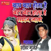 Bap Bap Hota Hai Beta Beat Hota Samaj Jao Song