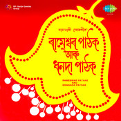 Baikunthe Chaloy Guru Song