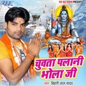 Chuwata Palani Bhola Ji Songs Download: Chuwata Palani Bhola