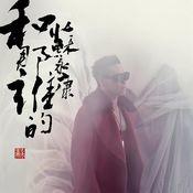 He Na Shei De (2nd Version) Songs