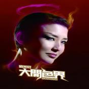 Fu Hua Songs