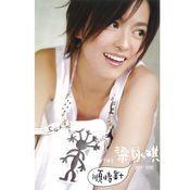 Clockwise (Best Of Gigi Leung) Songs