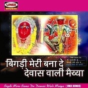 Bigadi Meri Bana De Dewas Wali Maiyya Song