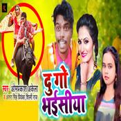 Du Go Bhaisiya Song