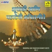 Pahatechi Bhakti Geeten Vol 2 Songs