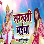 Sarswati Maiya Song