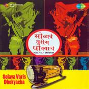 Solava Varis Dhokyacha Bahardar Lavnya Songs