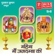 Mahima Maa Jagdamba Ki Songs