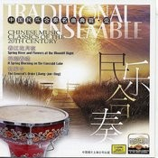 Chinese Music Classics Of The 20th Century: Instrumental Ensemble I Songs