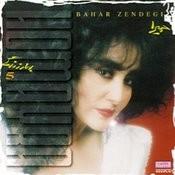 Bahare Zendegi, Homayra 5 - Persian Music Songs