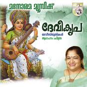 Devi Kripa Songs