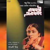 Naathavati Anaathvat Songs
