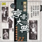 Masterpieces Of Beijing Opera Vol. 22 Songs
